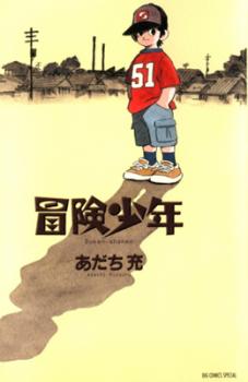 Adventure Boys Manga