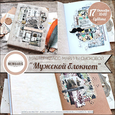 @marinasyskova #scrapbooking #scrap #handmade