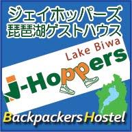 琵琶湖のゲストハウス