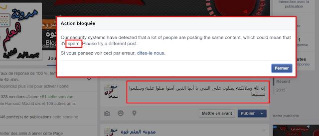 شاهد من جديد مالذي يحدث عند نشرهذه الآية الكريمة من القرآن الكريم على الفيسبوك