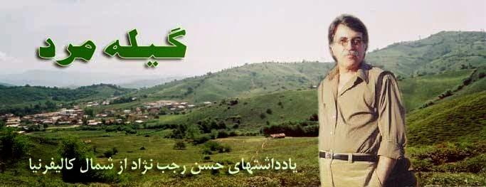 گيله مرد | يادداشتهای حسن  رجبنژاد