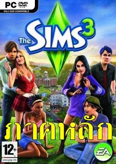[PC] The Sims 3 ภาคหลัก+แพทภาษาไทย