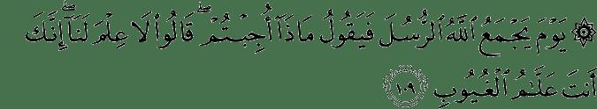 Surat Al-Maidah Ayat 109