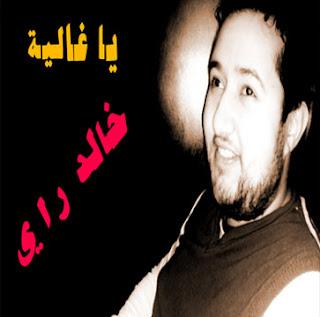 Khalid Ray-Ya Ghaliya