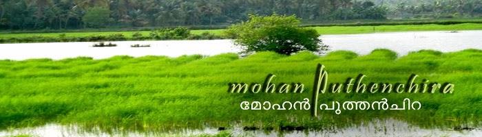 മോഹന് പുത്തന്ചിറ  MOHAN PUTHENCHIRA