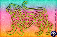 Kaligrafi Berbentuk hewan unyu-unyu