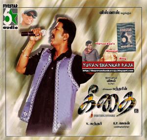 Pudhiya Puthiya Geethai Movie Album/CD Cover