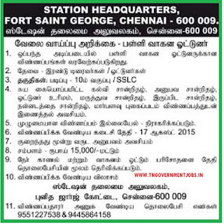 Applications are invited for Driver vacancy in Station Head Quarters Chennai