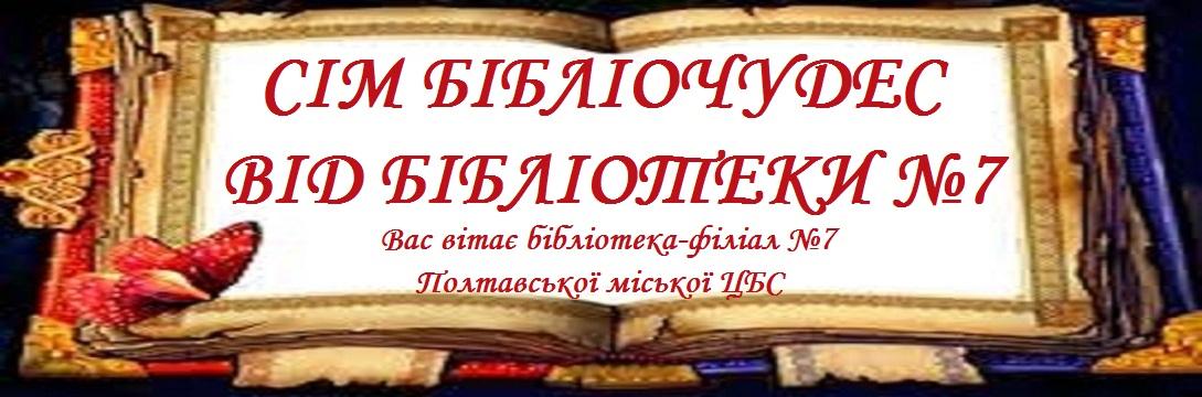 Бібліотека-філіал №7 Полтавської міської ЦБС