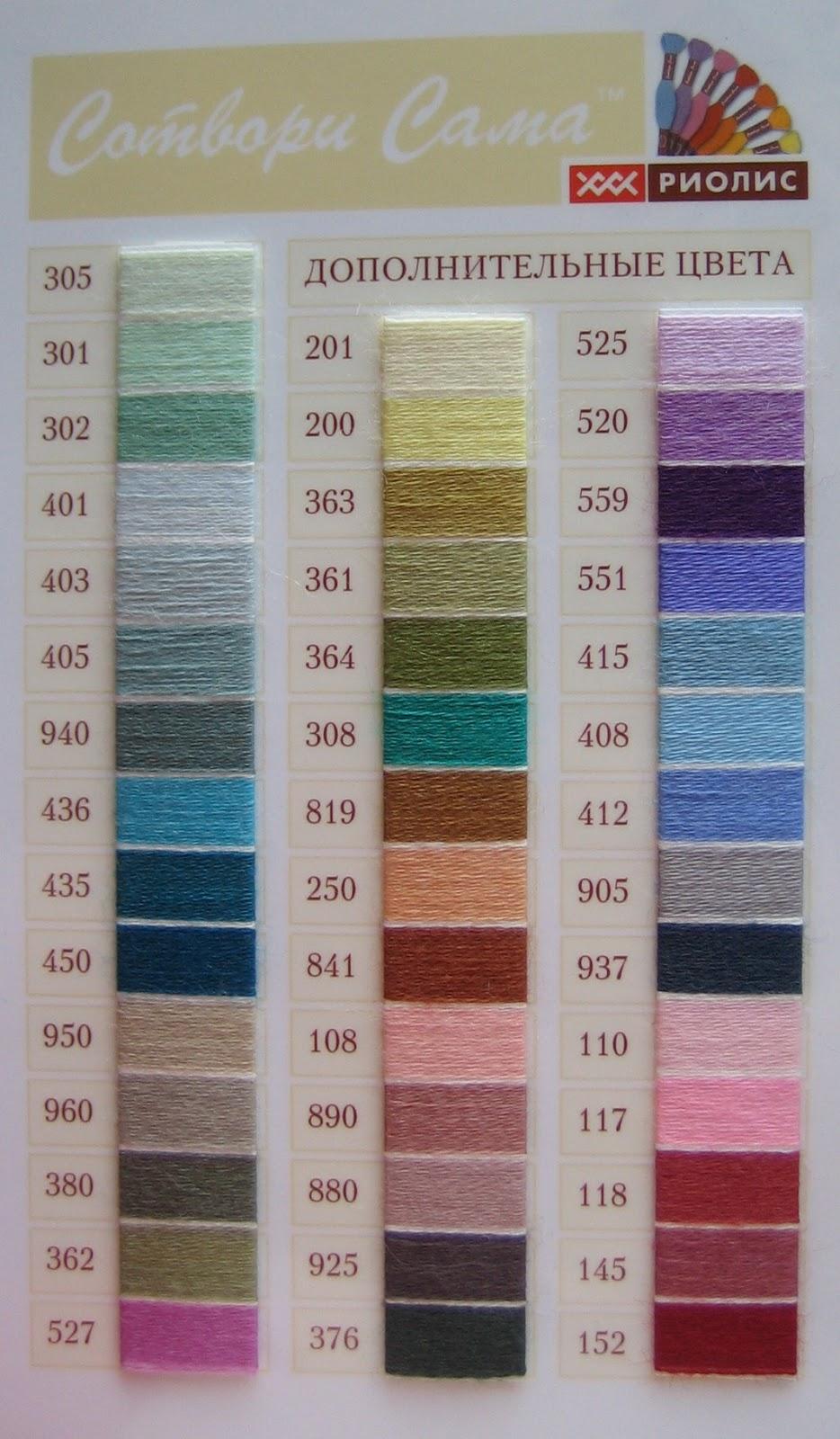 Шерстяные нитки для вышивания RIOLIS Купить 23