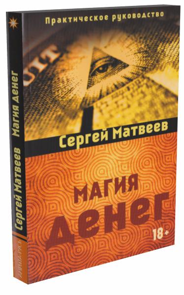 Матвеев С.А. Магия денег