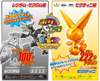 Pokemon Plamo 2011 Winter Promotion Bandai