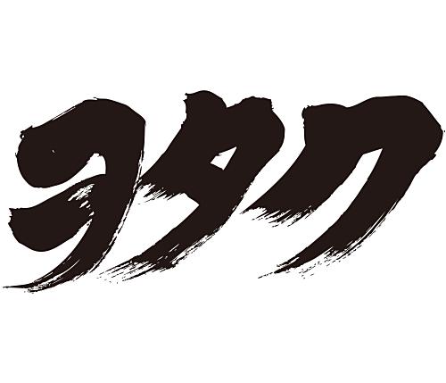 Otaku brushed kanji