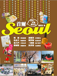 Have Fun in SEOUL!