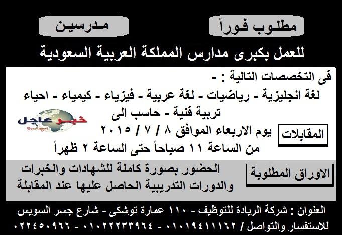 فوراً - مدرسين ومدرسات لـ 6 مدارس كبرى بالسعودية والمقابلات الاربعاء 8 / 7 / 2015