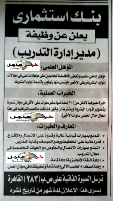 اعلان وظائف بنك استثمارى للمؤهلات العليا منشور بجريدة الاهرام والتقديم بالبريد لمدة شهر