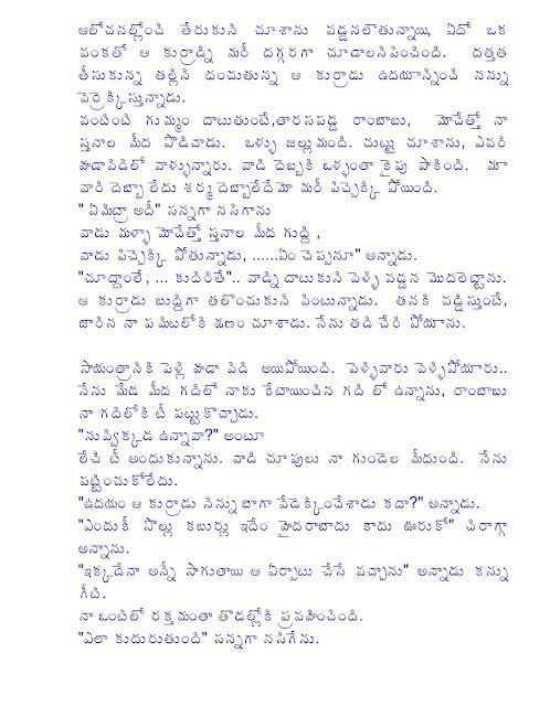 teluguboothukathalu meekosam blogspot