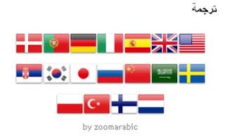 إضافة اداة الترجمة لمدونتك على بلوجر