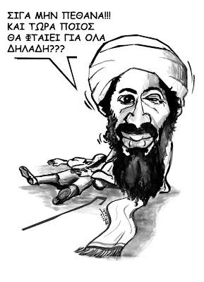 ...Και ο πόλεμος κατα της τρομοκρατίας συνεχίζεται είτε έτσι είτε αλλιώς...!