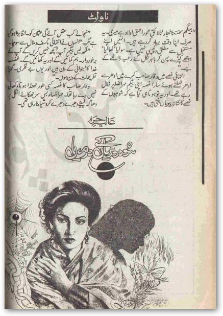 Sod o ziyan ke darmyan novel by Alia Hira pdf.