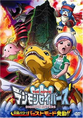 Digimon Savers DVD