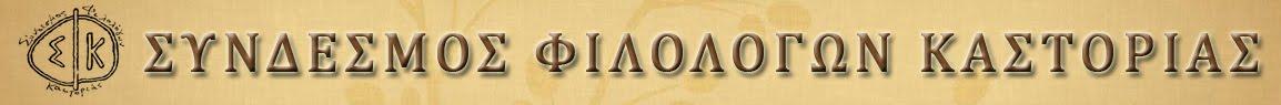 ΣΥΝΔΕΣΜΟΣ ΦΙΛΟΛΟΓΩΝ ΚΑΣΤΟΡΙΑΣ
