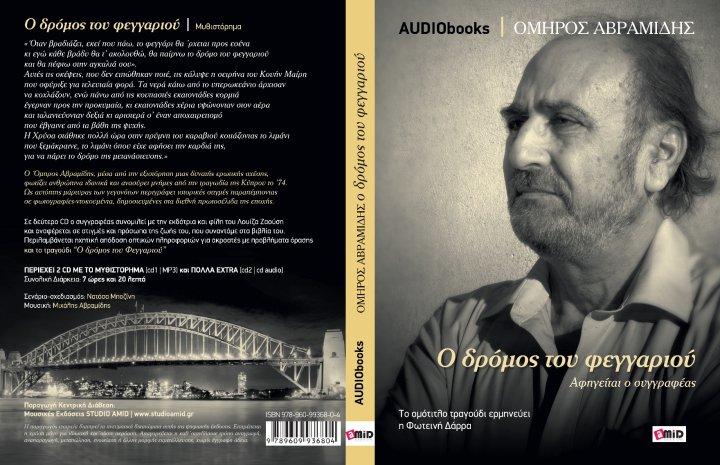 Greek Audio book Ο ΔΡΟΜΟΣ ΤΟΥ ΦΕΓΓΑΡΙΟΥ