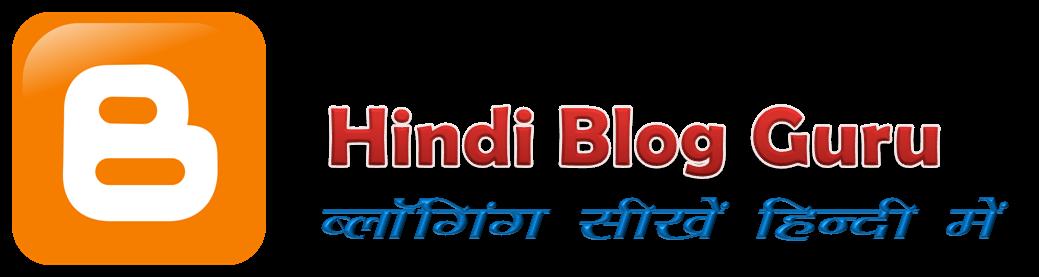 Hindi Blog Guru
