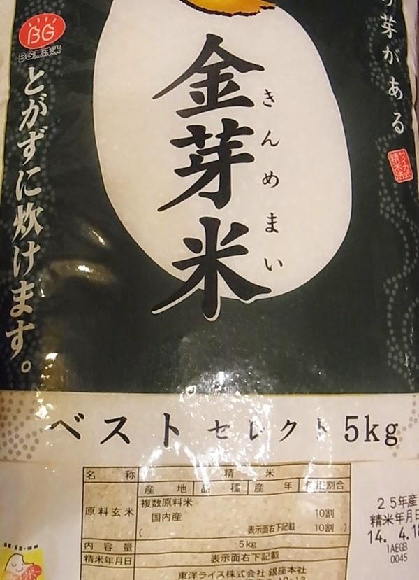 金芽米ベストセレクトのモニター中です。