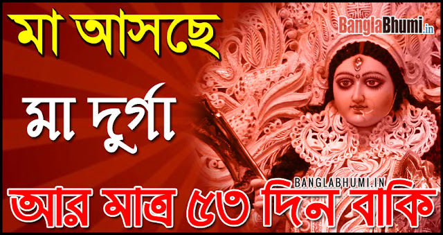 Maa Durga Asche 53 Din Baki - Maa Durga Asche Photo in Bangla
