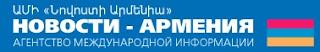 http://www.newsarmenia.ru/analytics/20150529/43225080.html