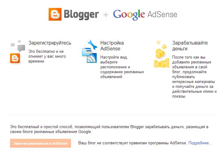 Ваш блог не соответствует правилам программы AdSense