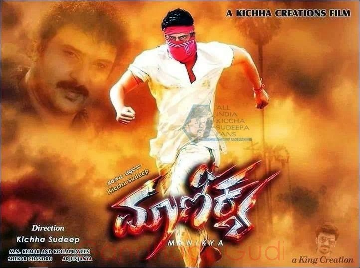 Maanikya 2014 Kannada Movie Free Download