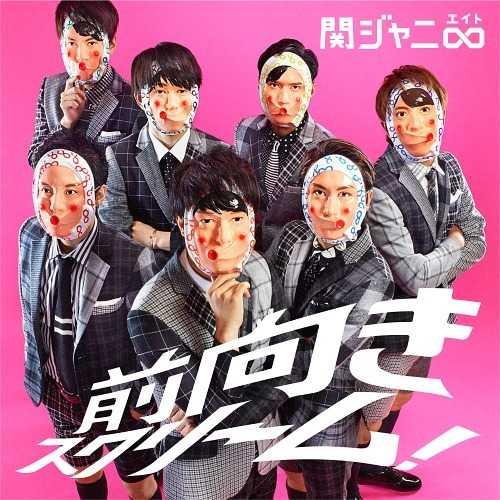関ジャニ∞ - 前向きスクリーム! MP3 RAR Download