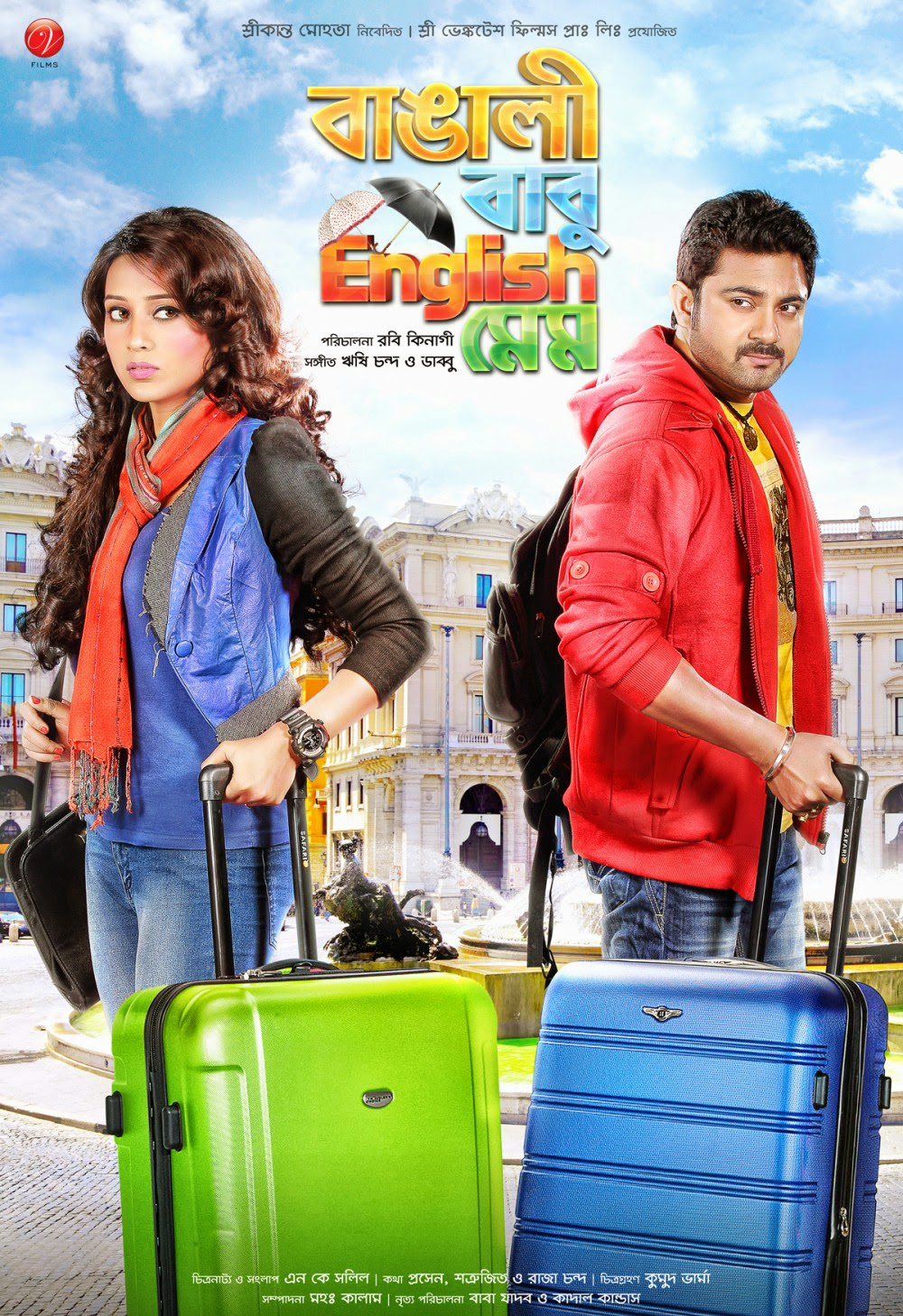 Bangali Babu English Mem (2014) Bengali Full Movie