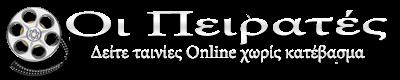 Οι Πειρατές - Online Ταινίες με ελληνικούς υπότιτλους!