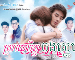 [ Movies ] Sray Chit Chong Sne - Khmer Movies, Thai - Khmer, Series Movies