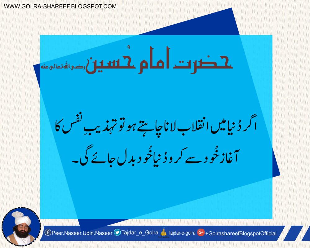 Download Wallpaper Name Nasir - Farman%2Be%2BImam%2BHussain%2B%2528R  Snapshot_99335.png
