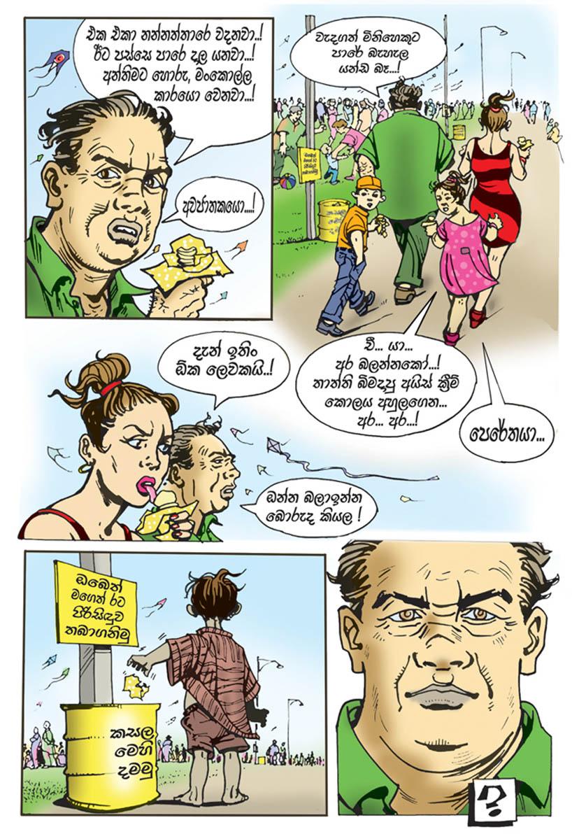 Sinhala Cartoon