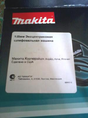 Makita BO5030 - орбитальная шлифмашина в упаковке