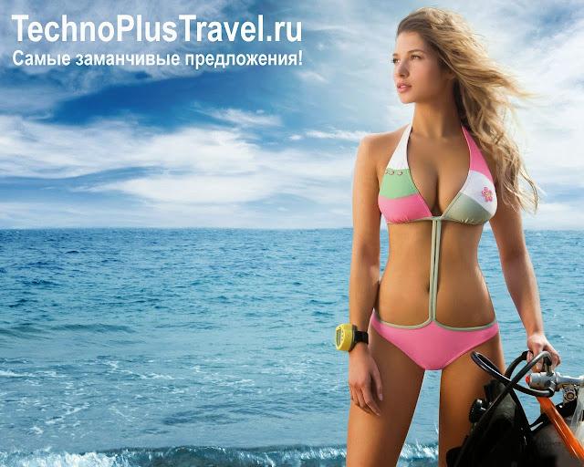 Скидки на отдых в Крыму до 40% специальные турпакеты все включено с перелетом на Портале TechnoPlus Travel | Discounts on vacation in the Crimea