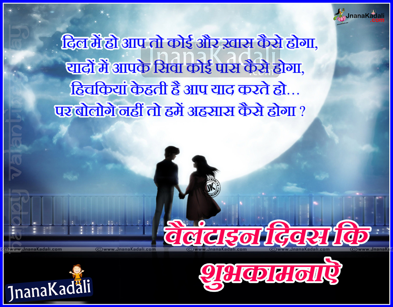 Romantic Love Wallpapers With Messages : Hindi Romantic Love Wallpapers With Quotes