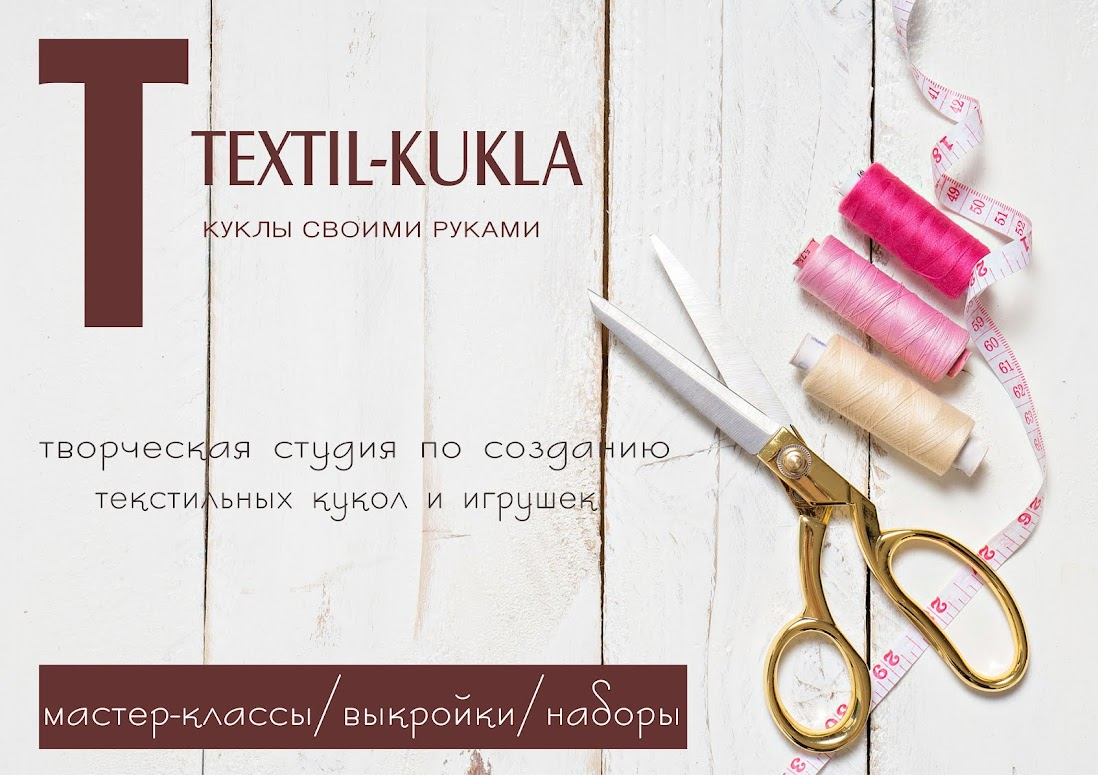 Textil-KUKLA    Текстильные куклы и игрушки ручной работы.