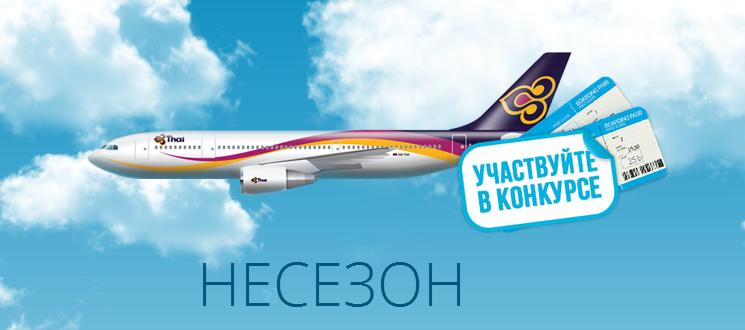 Дешевые авиабилеты - Chip flights - Vuelos baratos - ТОП