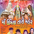 Maa Umiya Tari Meher - Gujarati Movie