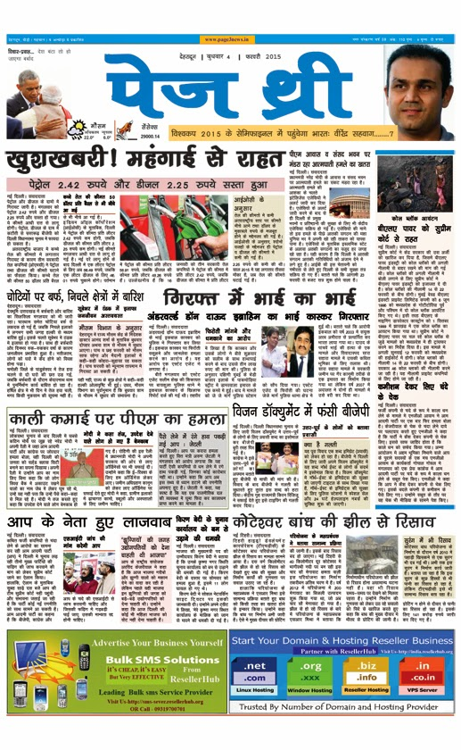 Page Three 4 Feb,2015