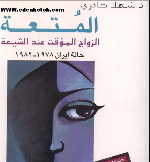 كتاب المتعة شهلا حائري pdf