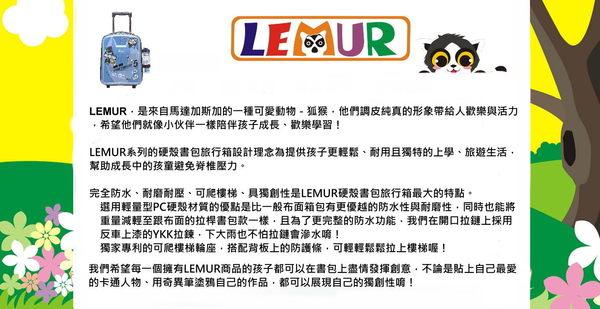 Lemur:Lemur,書包,為硬殼材質,比護脊書包更輕鬆,可爬樓梯,使用YKK拉鍊,比傳統護脊書包更輕鬆的書包