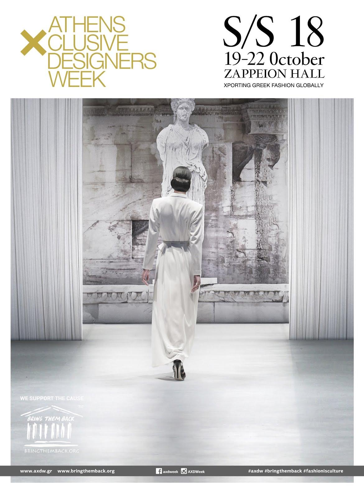 Εβδομάδα Μόδας της Αθήνας - Athens Xclusive Designers Week