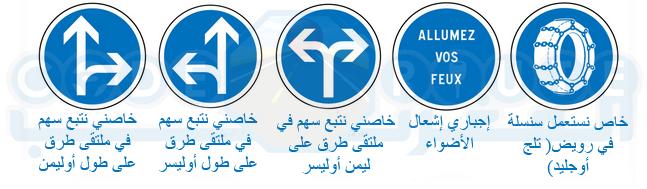 علامات الطرقية لافتات الإجبار